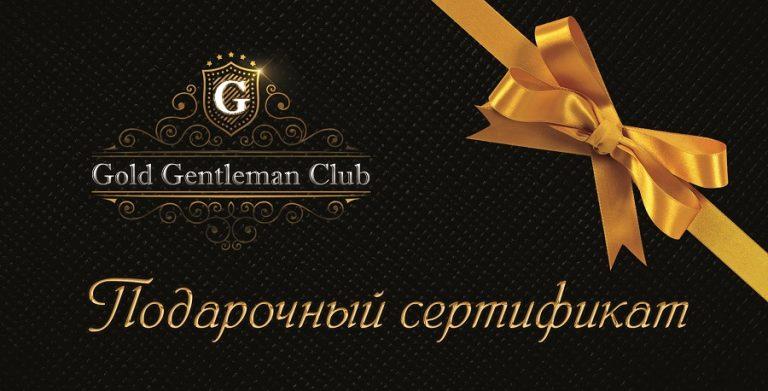 Сертификат в подарок для мужчины спб