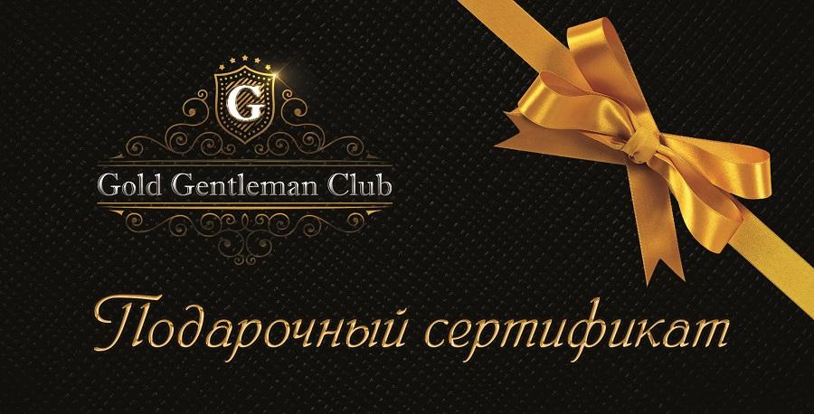 Подарочный сертификат салона Gold