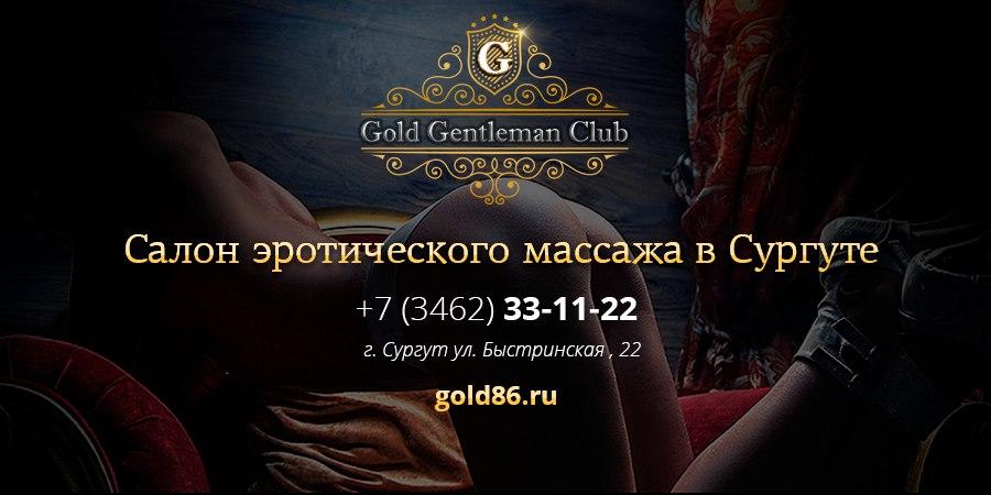 Девушки сургут салон эротического массажа русскую